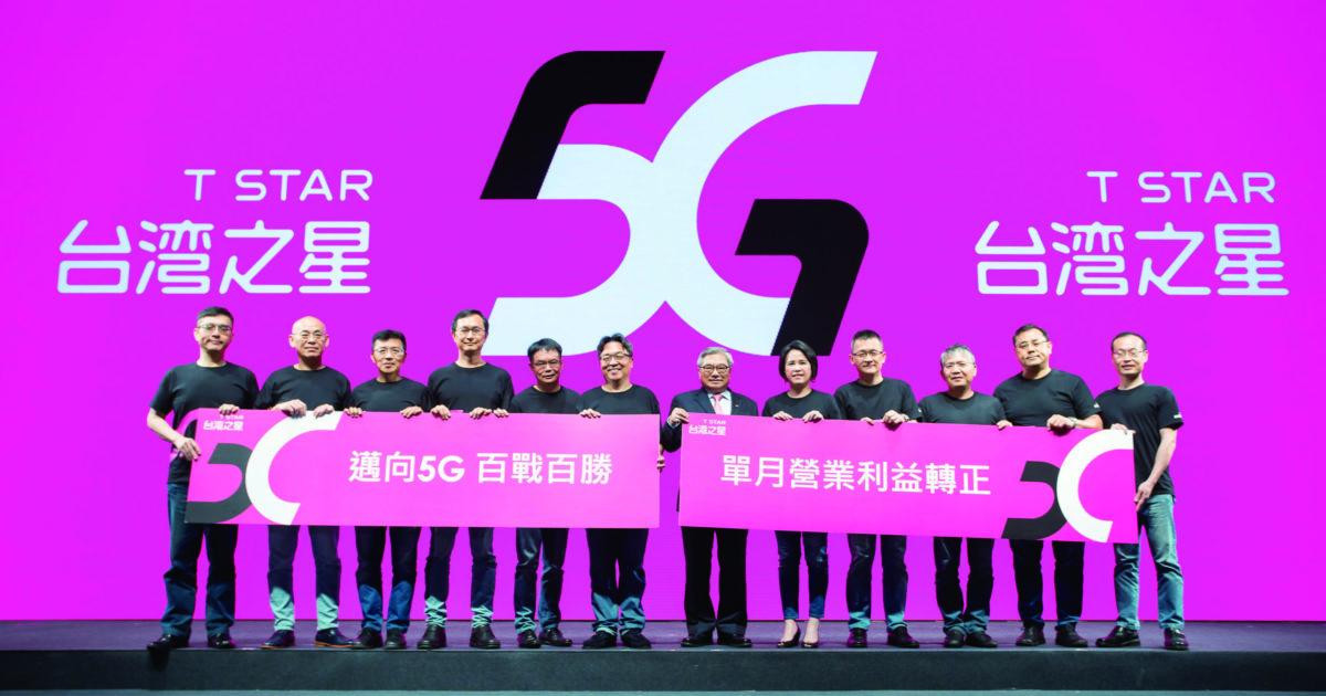台灣之星董事長林清棠與總經理賴弦五,率領經營團隊一同宣告台灣之星營運成績大躍進,首度亮相全新「5G標誌」,迎向5G「X」世代來臨(圖由台灣之星提供)